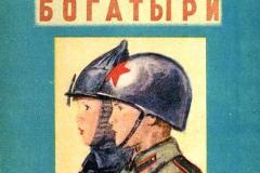 Какие книги читали дети во время Великой Отечественной войны?