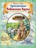 55836363-avtor-priklucheniya-robinzona-kruzo-55836363